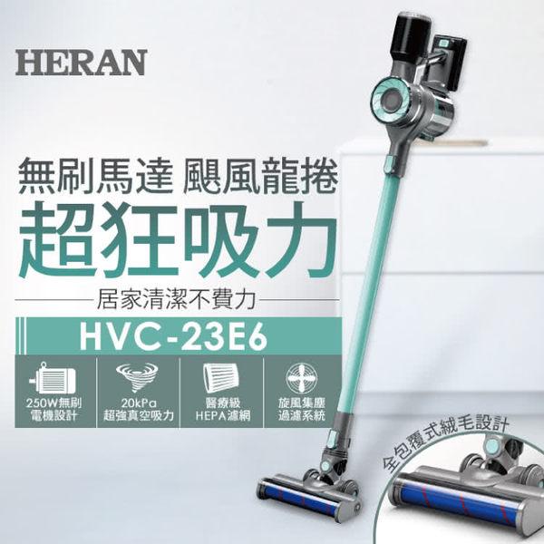 【HERAN 禾聯】 無刷馬達颶風龍捲 無線手持吸塵器 HVC-23E6 / 一次付清