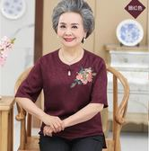 全館83折 中老年人女夏季T恤60歲70老人衣服奶奶裝套裝媽媽夏裝短袖婆婆裝