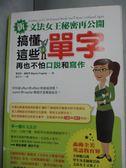 【書寶二手書T1/語言學習_IDU】新文法女王秘密再公開_蜜妮安.福格蒂
