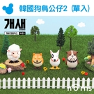 【韓國狗鳥造型公仔Dogbird 2 (單入)】Norns 盒玩 ThirdStage 盒抽玩具 桌上療癒擺飾 可愛動物