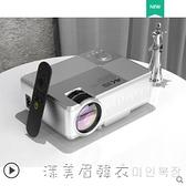 高清手機投影儀便攜式墻上看電影辦公一體機無線微小型投影機高清智能家庭 NMS美眉新品
