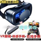 VR眼鏡 全面屏手機專用體感游戲機oppo華為vivo通用?r虛擬現實3dT