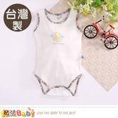 嬰兒包屁衣 台灣製純棉無袖連身衣 魔法Baby