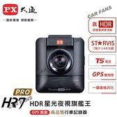 【愛車族】PX大通 HR7 PRO HDR星光GPS夜視旗艦王 升級32G記憶卡