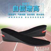 5-8cm增高鞋墊男士全墊透氣隱形運動減震舒適夏季女式內增高鞋墊  遇見生活