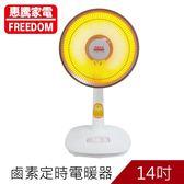 【惠騰】14吋鹵素定時電暖器(FR-9148)