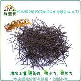 【綠藝家】蛇木屑(2號 )50克(約2公升)分裝包 (山大王)