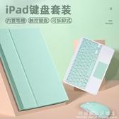 新款蘋果ipad鍵盤10.2英寸保護套pro10.5觸控9.7皮套11寸air3平板20 科炫数位