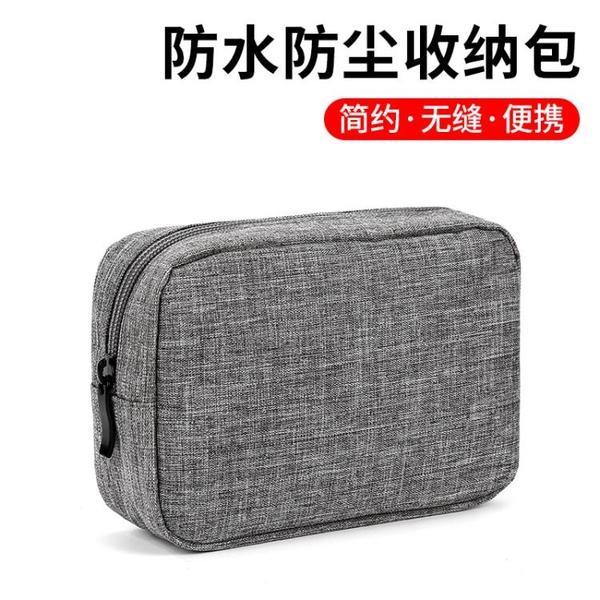 耳機收納包充電器U盤u盾袋子便攜小旅行手機小米充電寶充電線 「店長推薦」