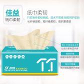 30包本色抽紙整箱餐巾紙原漿紙巾家庭裝面巾紙家用衛生紙 森活雜貨