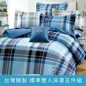 【英格蘭-藍】100%精梳棉.雙人床罩五件組 5*6.2 台灣製 大鐘印染