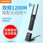 免驅版COMFAST高速雙頻1200M千兆無線USB網卡 5G台式機Wifi接收器CY潮流站