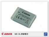 Canon NB-13L / NB13L 原廠電池 原廠包裝 適用G7X G7X Mark II