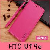 【萌萌噠】HTC Desire 19+ / U19e 韓曼真皮側翻皮套 全包軟邊防摔 矽膠軟殼 插卡掛繩 手機殼 皮套