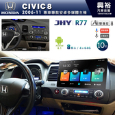 【JHY】2006~11年HONDA CIVIC8專用10吋螢幕 R77系列安卓機 *藍芽+導航+安卓*8核心4+64※倒車選配