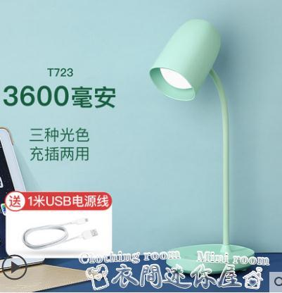 檯燈雅格小臺燈學習專用護眼書桌學生宿舍充電插電兩用家用臥室床頭燈 迷你屋