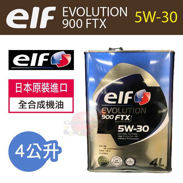 【愛車族購物網】ELF EVOLUTION 900 FTX 5W-30 億而富 全合成機油 4L