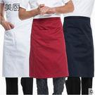 廚師圍裙 男女餐廳酒店圍腰 廚房半截圍裙...