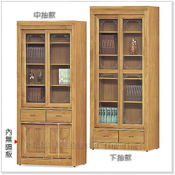 【水晶晶家具/傢俱首選】赤陽實木2.7*7呎推門中抽書櫃﹝左圖﹞SB8246-3