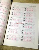 繁體字簡化字對照字帖成人練字