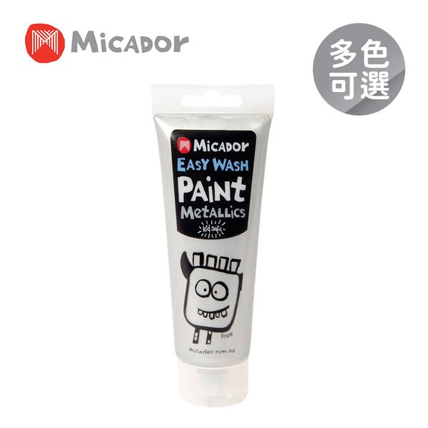 Micador 澳洲 水洗顏料120ml(多色任選)