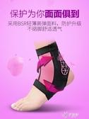 護踝女腳腕運動防崴腳腳踝保護關節套繃帶薄保暖 伊芙莎