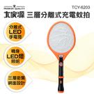 大家源三層充電式電蚊拍 TCY-6203