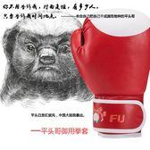 富鑫平頭哥拳擊手套泰拳散打搏擊格斗訓練專業拳套男女青年格斗獾中秋禮品推薦哪裡買