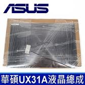 華碩 Asus UX31 UX31A UX31L 13.3吋 原廠 液晶螢幕 上蓋總成 面板 維修更換