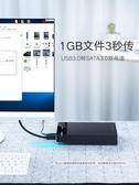 硬碟外接盒  綠聯硬盤盒3.5/2.5英寸通用usb3.0台式機筆記本電腦外置sata讀取器保護殼底座  亞斯藍