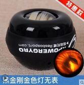 自啟動腕力球腕力器握力器握力球前臂訓練超級陀螺球