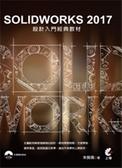 (二手書)SOLIDWORKS 2017 設計入門經典教材