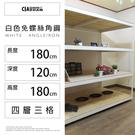置物櫃 展示櫃 四層收納櫃 6x4x6尺 白色免螺絲角鋼 目錄架 整理架 電話架 檔案架 空間特工W6040641