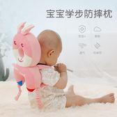 寶寶學步走路護頭枕夏季嬰兒頭部透氣保護墊兒童防摔枕安全護頭帽   麻吉鋪