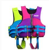 兒童加厚便攜戶外浮潛浮力背心救生衣Eb13591『M&G大尺碼』