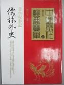 【書寶二手書T4/一般小說_HED】儒林外史原價_250_楊昌年