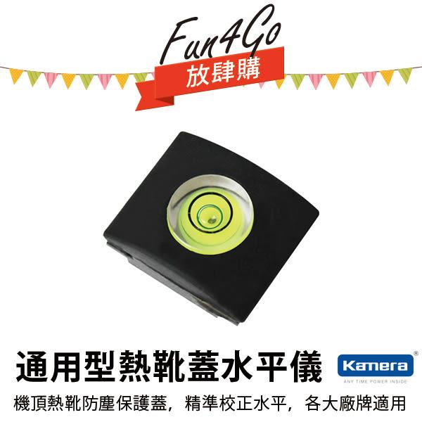 放肆購 Kamera 熱靴蓋水平儀 通用型 熱靴座保護蓋 精準校對 閃光燈 防塵蓋 Leica Sigma Fujifilm Ricoh