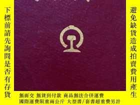 二手書博民逛書店罕見重鐵簡史Y188785 重慶鐵路分局路誌編纂委員會 出版19