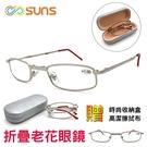 折疊老花眼鏡 窄版全框老花 男女適用 時尚輕巧佩戴舒適 方便攜帶