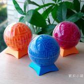 圓形3d立體迷宮球走珠益智玩具魔幻智力球成人幻智球兒童節禮物【週年慶免運八五折】