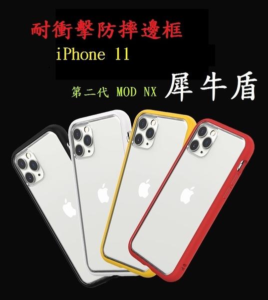 【贈滿版玻璃】iPhone 11 6.1吋兩顆鏡頭 耐衝擊防摔邊框 第二代 MOD NX 犀牛盾 防摔殼