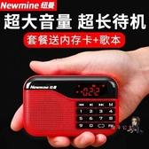 收音機 小型收音機新款便攜式迷你衛星廣播插卡隨身聽fm半導體兒童聽戲評書唱戲機 交換禮物