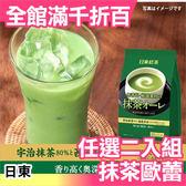 【小福部屋】日本 日東 紅茶 奶茶 低卡奶茶 抹茶歐蕾 10包入 沖泡飲品(2入組)【新品上架】