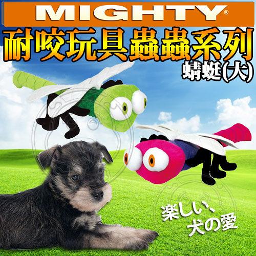 【培菓平價寵物網】美國Mighty》耐咬玩具蟲蟲系列蜻蜓(大)