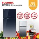 【含基本安裝+舊機回收 結帳再折扣】TOSHIBA 東芝 GR-AG66T-X 608公升 鏡面雙門電冰箱