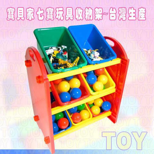 寶貝家 七寶玩具收納架~台灣生產(BJ0017)