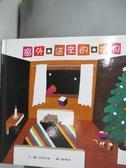 【書寶二手書T9/少年童書_DIY】窗外送來的禮物_五味太郎