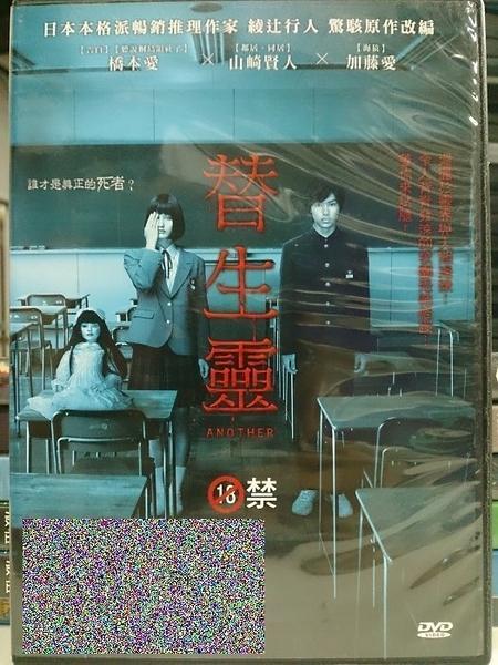 挖寶二手片-Y53-066-正版DVD-日片【替生靈】-山崎賢人 橋本愛 加藤愛