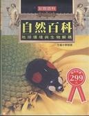 書自然百科-地球環境與生物解碼(精)