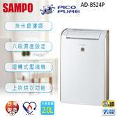 送聲寶雙USB充電器/SAMPO聲寶 12公升PICOPURE空氣清淨除濕機AD-B524P